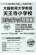 大阪教育大学附属天王寺小学校ステップアップ問題集 2021年度版の本