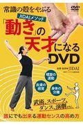 DVD>「動き」の天才になるの本