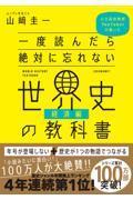 一度読んだら絶対に忘れない世界史の教科書 経済編の本