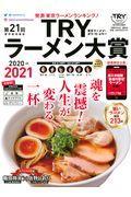 業界最高権威TRYラーメン大賞 第21回(2020ー2021)の本