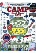 CAMP Best Gearの本