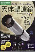 天体望遠鏡ウルトラムーンの本