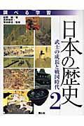 調べる学習日本の歴史 2の本