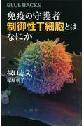 免疫の守護者制御性T細胞とはなにかの本