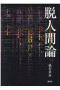 脱人間論の本