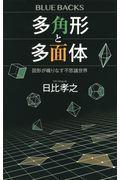多角形と多面体の本