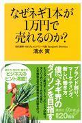 なぜネギ1本が1万円で売れるのか?の本