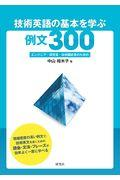 技術英語の基本を学ぶ例文300の本