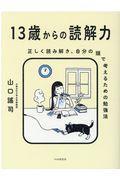 13歳からの読解力の本