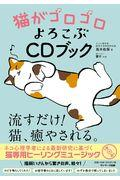 猫がゴロゴロよろこぶCDブックの本