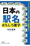 日本の駅名おもしろ雑学の本