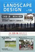LANDSCAPE DESIGN (ランドスケープ デザイン) 2020年 12月号の本