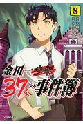 金田一37歳の事件簿 8の本