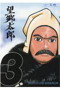 望郷太郎 3の本