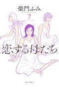 恋する母たち 7の本