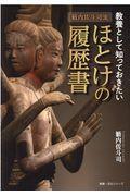 籔内佐斗司流教養として知っておきたいほとけの履歴書の本