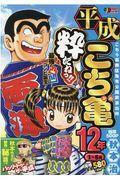 平成こち亀12年 1~6月の本