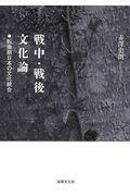 戦中・戦後文化論の本