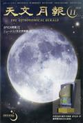 天文月報 2020年 11月号の本