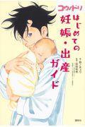 コウノドリはじめての妊娠・出産ガイドの本