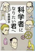 科学者になりたい君への本