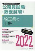 埼玉県の上級 2022年度版の本