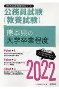 熊本県の大学卒業程度 2022年度版の本