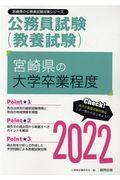 宮崎県の大学卒業程度 2022年度版の本