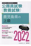 鹿児島県の上級 2022年度版の本