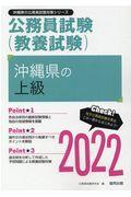 沖縄県の上級 2022年度版の本