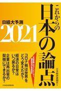 これからの日本の論点2021の本