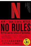 NO RULESの本