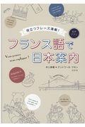 フランス語で日本案内の本