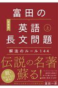 新装版 富田の英語長文問題 解法のルール144 上の本