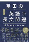 新装版 富田の英語長文問題解法のルール144 下の本