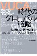 VUCA時代のグローバル戦略の本