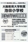 大阪教育大学附属池田小学校ステップアップ問題集 2021年度版の本