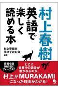 村上春樹が英語で楽しく読める本の本
