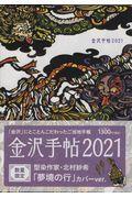 金沢手帖 2021の本