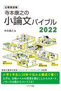 寺本康之の小論文バイブル 2022の本
