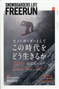 Freerun (フリーラン) 2020年 11月号の本