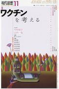 現代思想 2020 11(vol.48ー16)の本