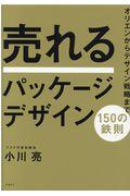 売れるパッケージデザイン150の鉄則の本