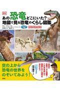あの恐竜どこにいた?地図で見る恐竜のくらし図鑑の本