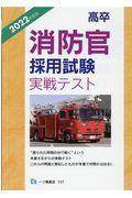 高卒消防官採用試験実戦テスト 2022年度版の本