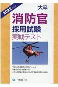 大卒消防官採用試験実戦テスト 2022年度版の本