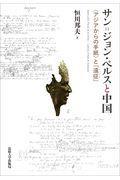 サン=ジョン・ペルスと中国の本