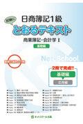 日商簿記1級とおるテキスト商業簿記・会計学1基礎編の本