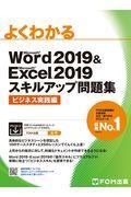 よくわかるWord 2019 & Excel 2019スキルアップ問題集 ビジネス実践編の本