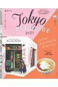 東京カフェ 2021の本